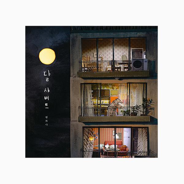 [단행본] 달 샤베트