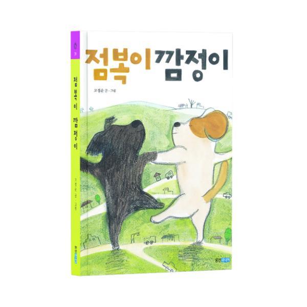 [단행본] 점복이 깜정이