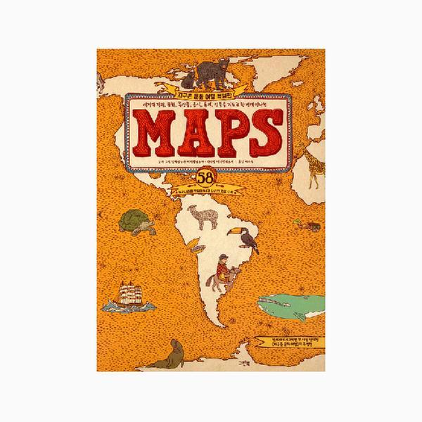 [단행본] MAPS 특별판