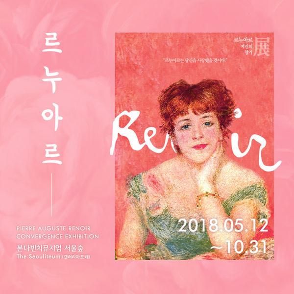 [기간 연장(~19년 4월)] 르누아르 : 여인의 향기 展 (성인) - 평일오후+주말 입장가능