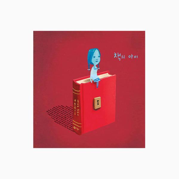 [단행본] 책의 아이