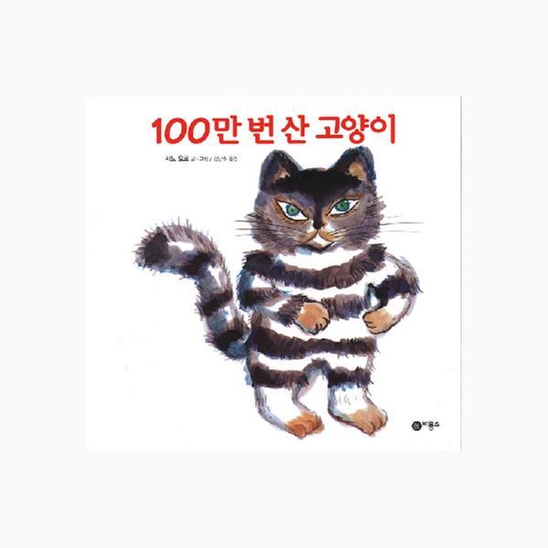 [단행본] 100만 번 산 고양이