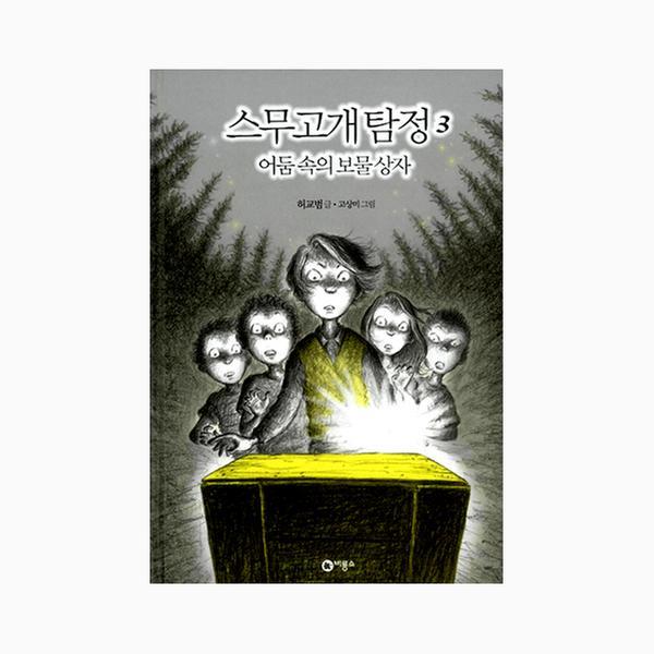[단행본] 스무고개 탐정 3 어둠 속의 보물상자