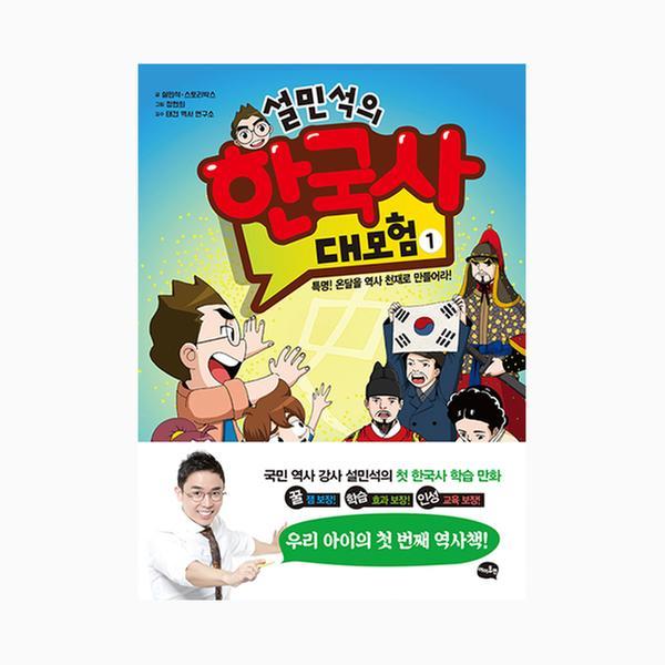 [단행본] 설민석의 한국사 대모험 1