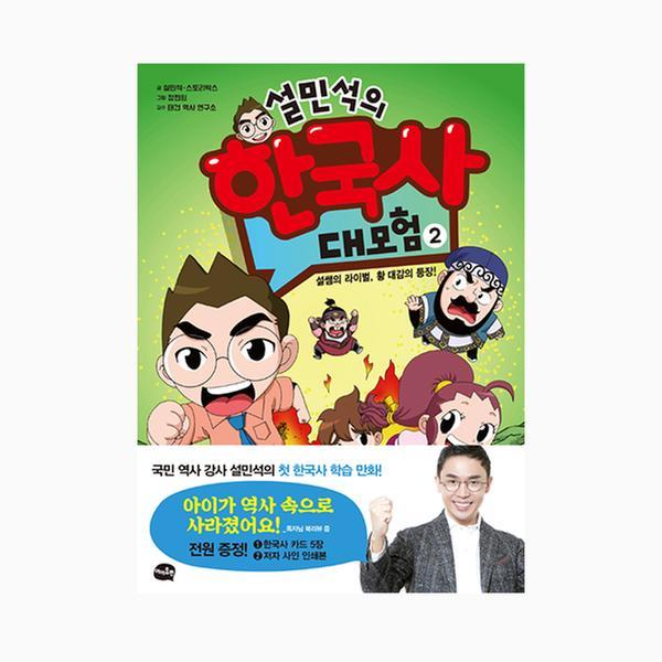 [단행본] 설민석의 한국사 대모험 2