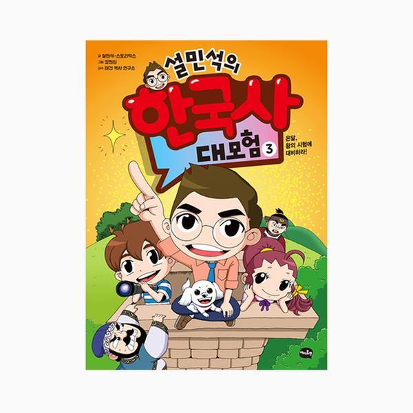 [단행본] 설민석의 한국사 대모험 3