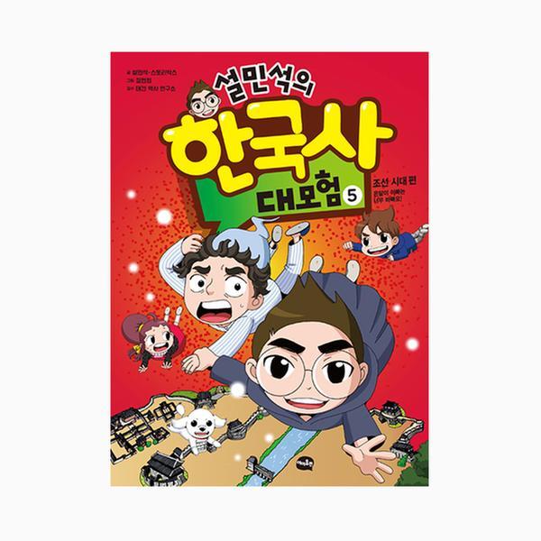 [단행본] 설민석의 한국사 대모험 5