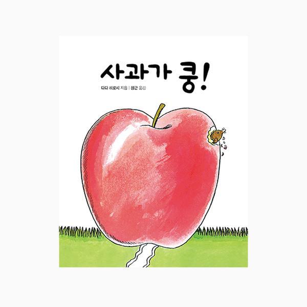 [단행본] 사과가 쿵! (보드북)