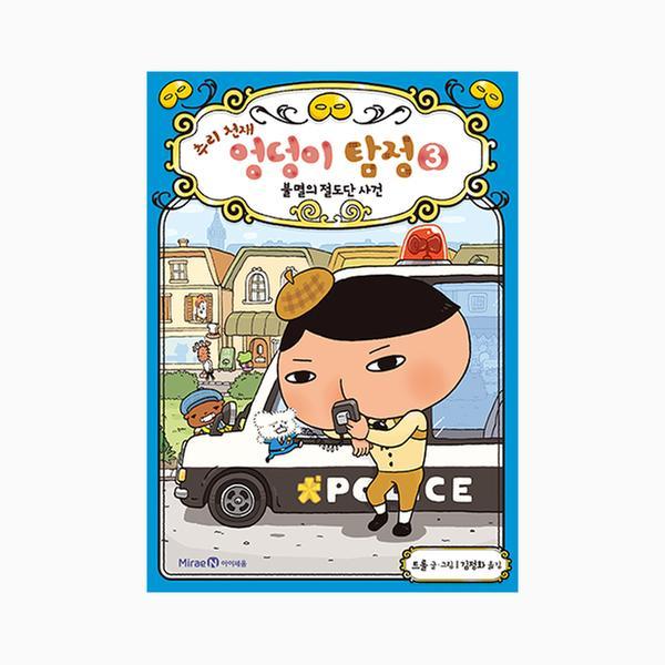 [단행본] 추리 천재 엉덩이 탐정 3