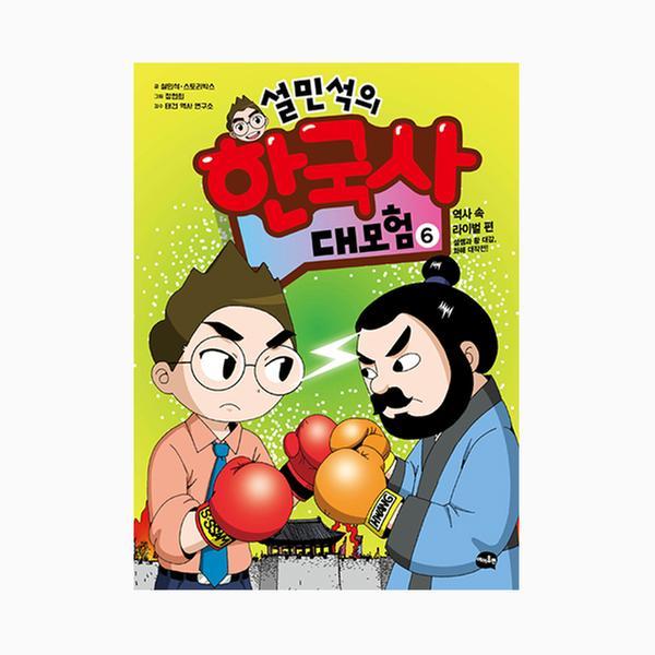 [단행본] 설민석의 한국사 대모험 6