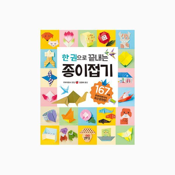 [단행본] 한 권으로 끝내는 종이접기