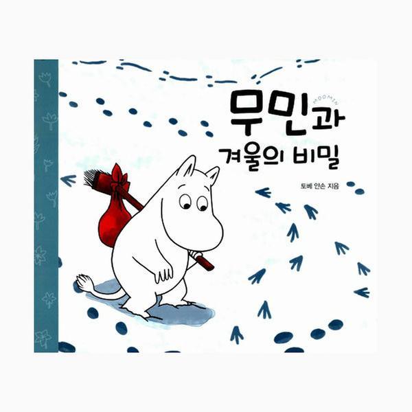 [단행본] 무민과 겨울의 비밀