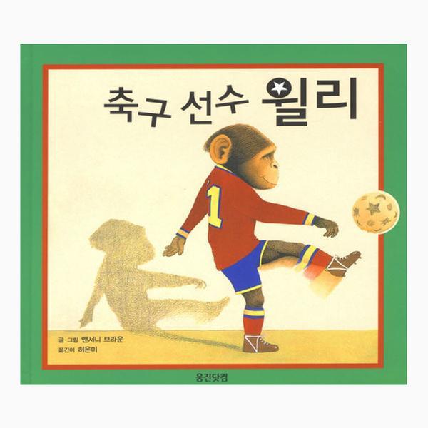 [단행본] 축구 선수 윌리