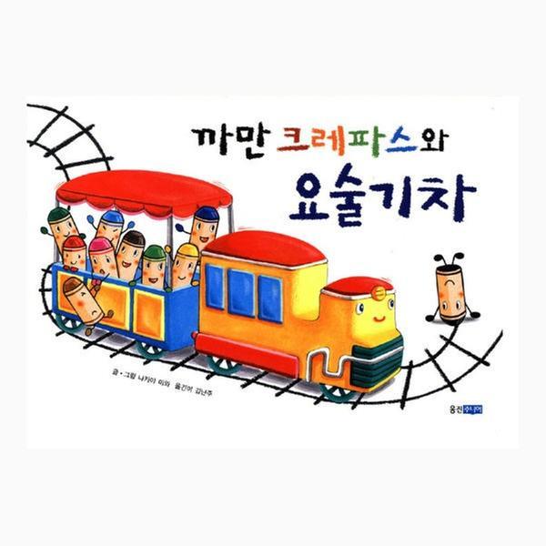 [단행본] 까만 크레파스와 요술 기차