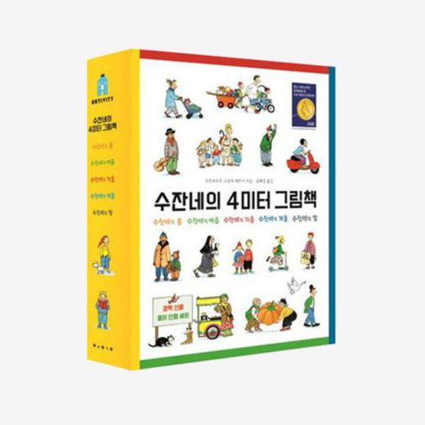 [세트] 수잔네의 4미터 그림책 세트 (5권+종이 인형 키트)