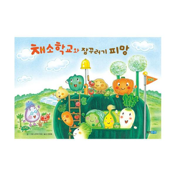 [단행본] 채소학교와 잠꾸러기 피망