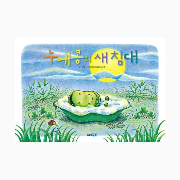 [단행본] 누에콩의 새 침대