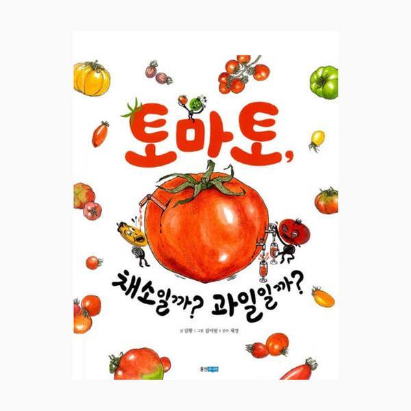 [도서] 토마토, 채소일까? 과일일까?