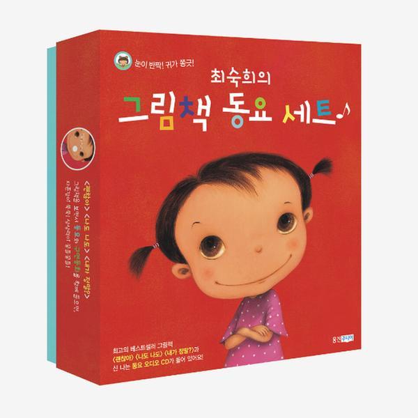 [세트] 최숙희 그림책 동요 세트 (그림책 3권 + 동요CD 1장)