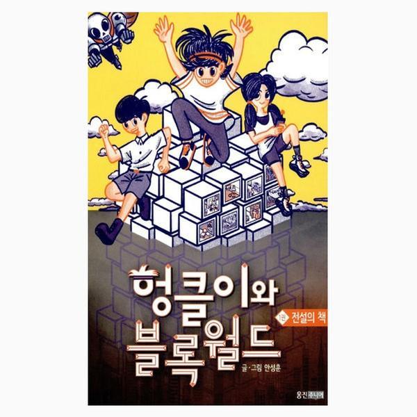 [단행본] 헝클이와 블록월드 1