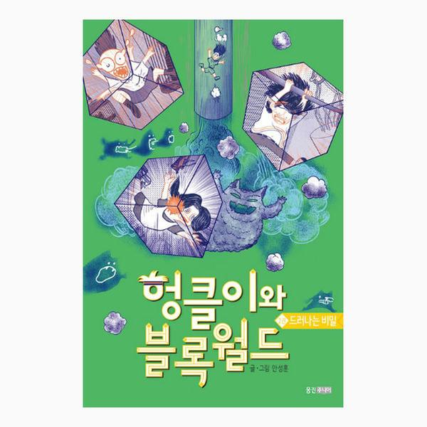 [단행본] 헝클이와 블록월드 2