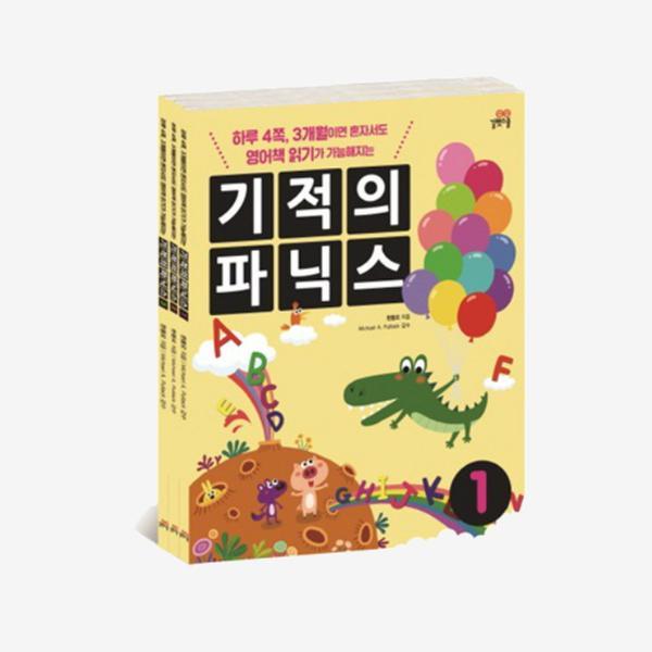 [세트] 기적의 파닉스 1~3 세트 (본책 3권 + 스토리북 3권 + MP3 CD 3장)
