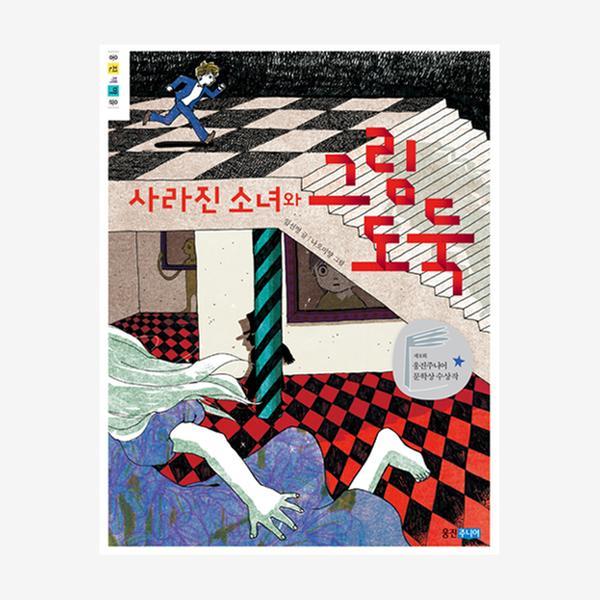 [단행본] 사라진 소녀와 그림 도둑