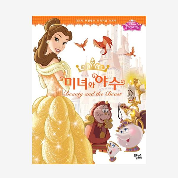 [단행본] 미녀와 야수 - 디즈니 프린세스 오리지널 스토리