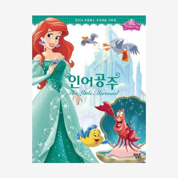 [단행본]  인어공주 - 디즈니 프린세스 오리지널 스토리