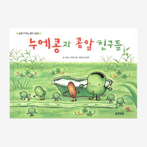 [단행본] 누에콩과 콩알 친구들