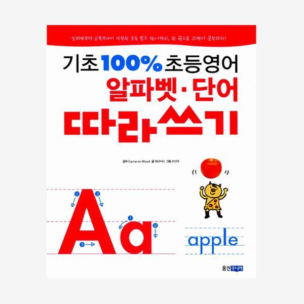 [단행본] 기초 100% 초등영어 알파벳 단어 따라쓰기