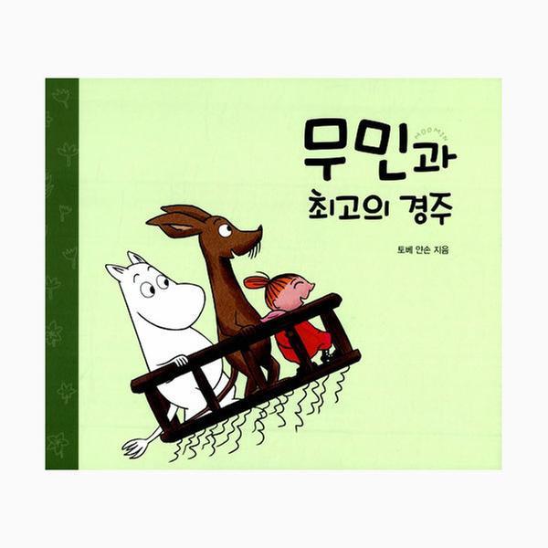 [단행본] 무민과 최고의 경주