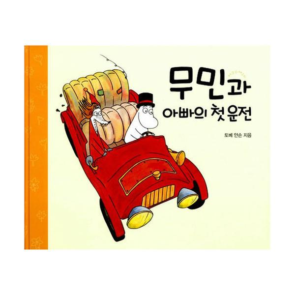 [단행본] 무민과 아빠의 첫 운전