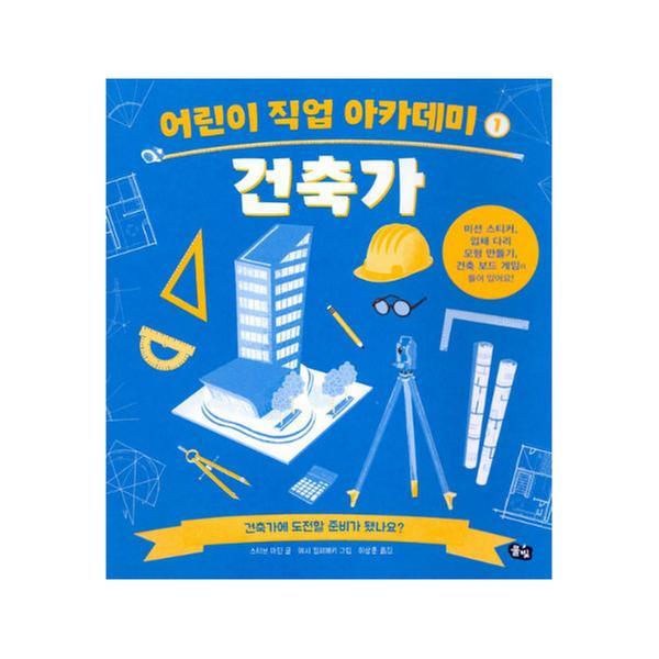 [단행본] 어린이 직업 아카데미 1 건축가