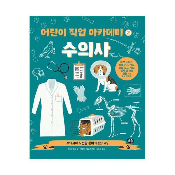 [단행본] 어린이 직업 아카데미 2 수의사