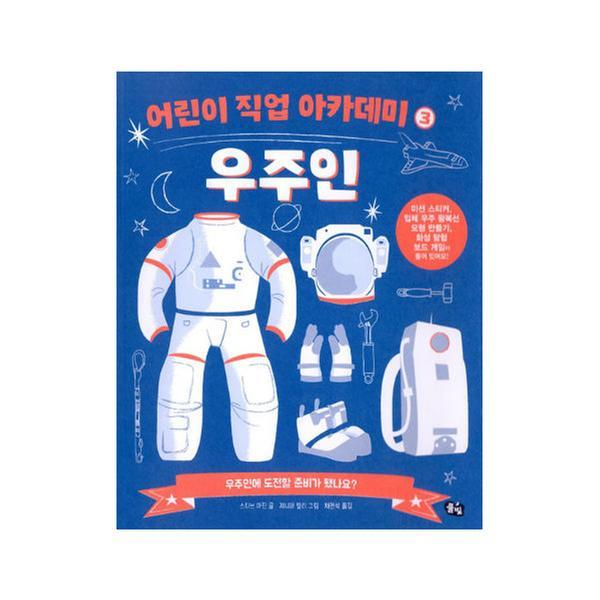 [단행본] 어린이 직업 아카데미 3 우주인