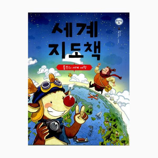 [단행본] 롤프의 세계 지도책