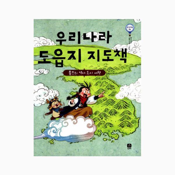 [단행본] 롤프의 우리나라 도읍지 지도책