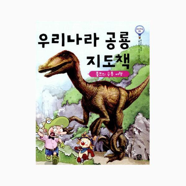 [단행본] 롤프의 우리나라 공룡 지도책