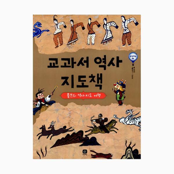 [단행본] 롤프의 교과서 역사 지도책