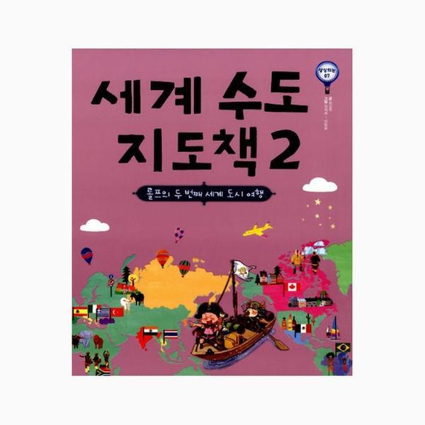 [단행본] 롤프의 세계 수도 지도책 2