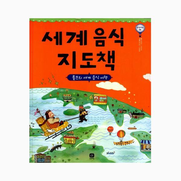[단행본] 롤프의 세계 음식 지도책