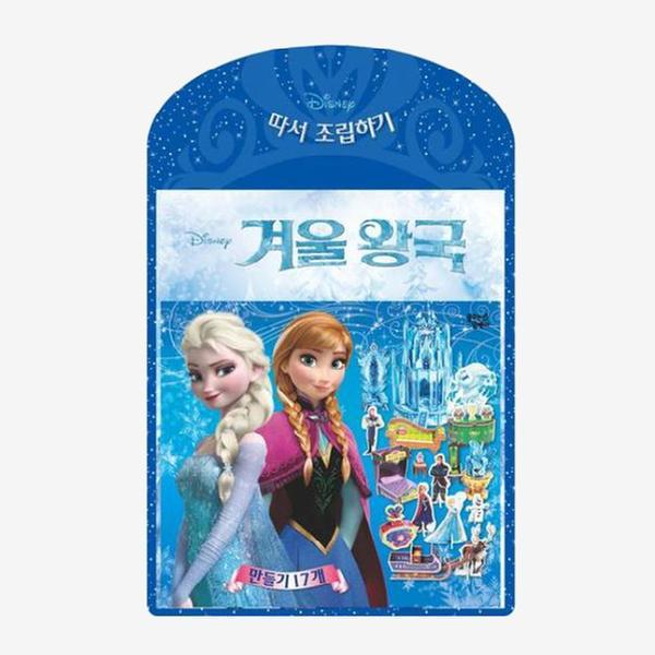 [단행본] 겨울왕국 따서 조립하기