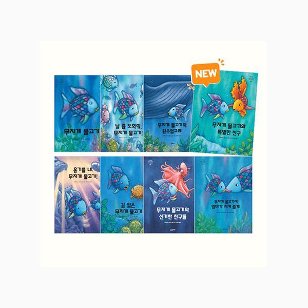 [세트] 무지개 물고기 시리즈 (8권)