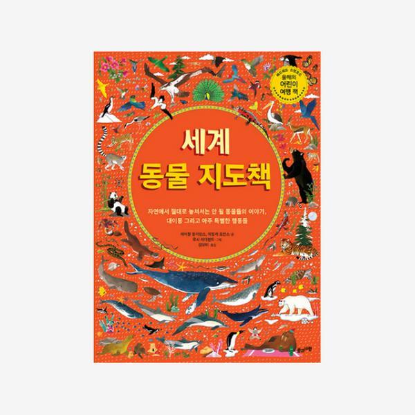 [단행본] 세계 동물 지도책