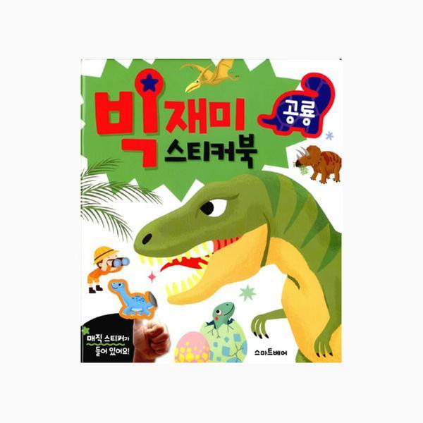 [단행본] 빅재미 스티커북 공룡