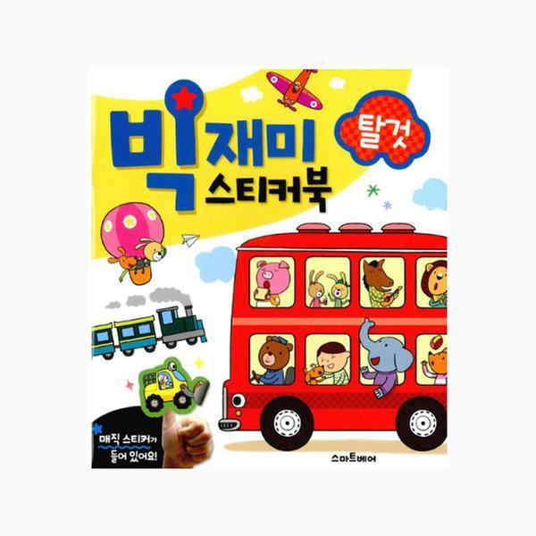 [단행본] 빅재미 스티커북 탈것