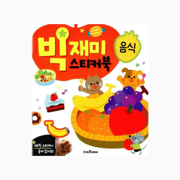[단행본] 빅재미 스티커북 음식