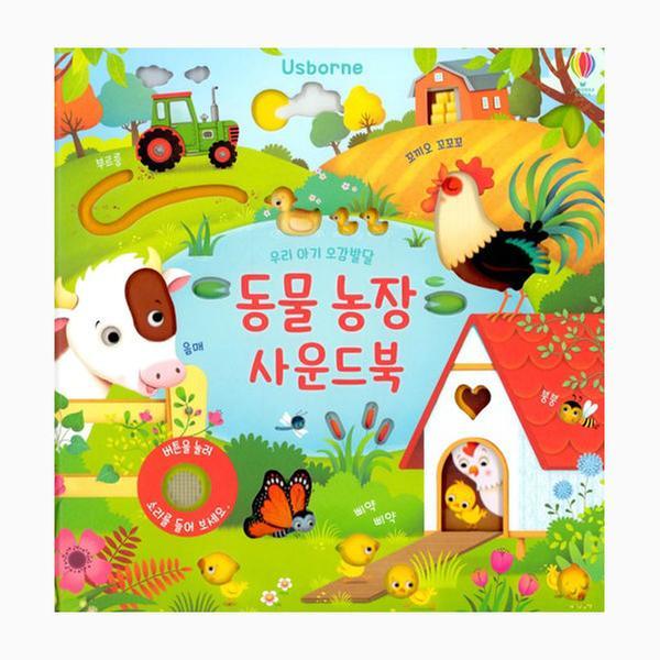 어스본 우리 아기 오감발달 동물농장 사운드북