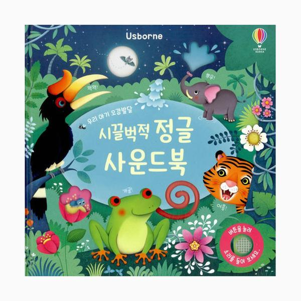 어스본 우리 아기 오감발달 시끌벅적 정글 사운드북